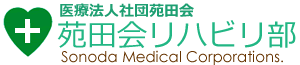 苑田会リハビリテーション科WEBサイト