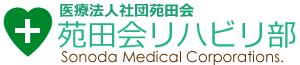 苑田会リハビリテーション部WEBサイト